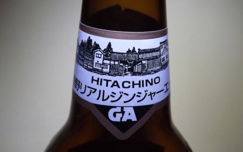 Hitachino Nest Ginger Ale (1)