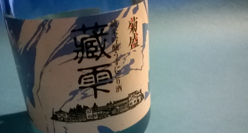 Kiuchi Sake  Bottle.jpg